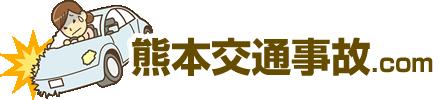 熊本事故治療.com