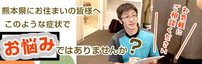 熊本県にお住まいの皆様へ このような症状でお悩みではありませんか?