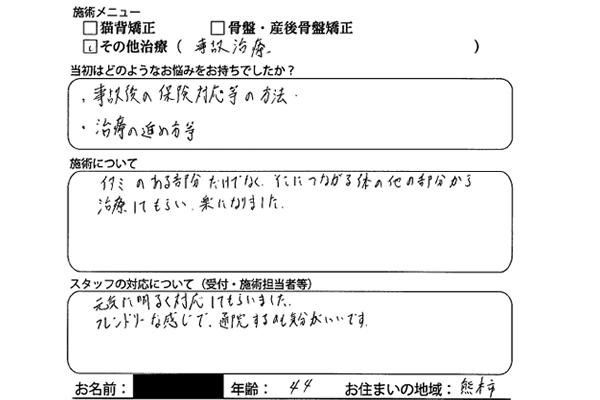 熊本市 事故後の対応について