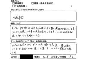 熊本県宇土市 施術について