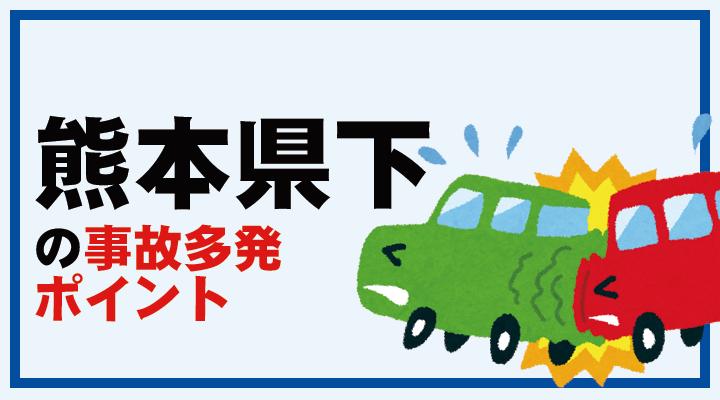熊本県下の事故多発ポイント
