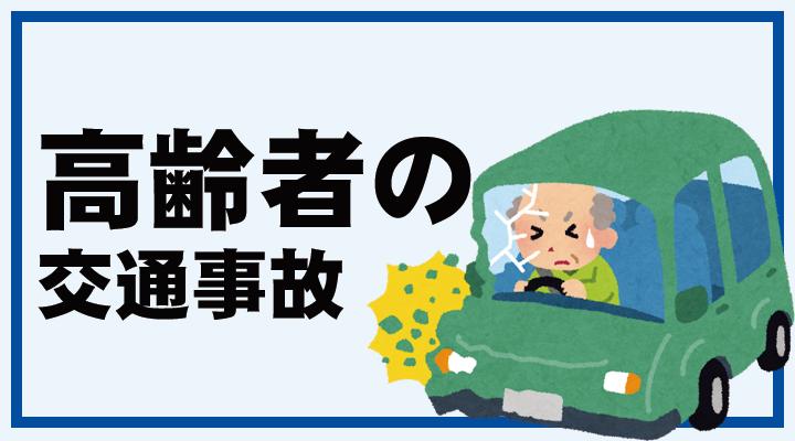 高齢者の交通事故予防