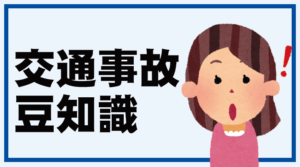 熊本県下の交通事故発生状況を知ろう!